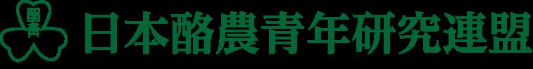 日本酪農青年研究連盟